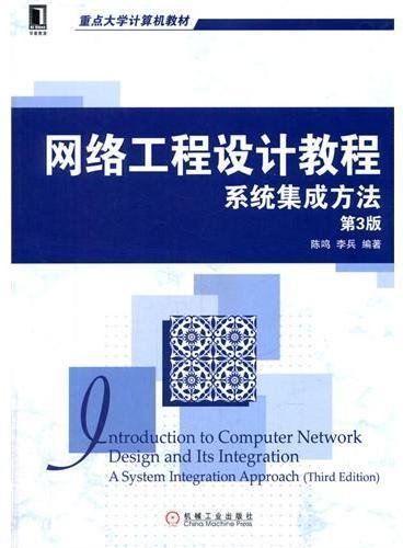 网络工程设计教程:系统集成方法(第3版,网络工程专业规划教材)