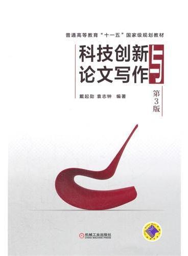 """科技创新与论文写作(第3版,普通高等教育""""十一五""""国家级规划教材)"""
