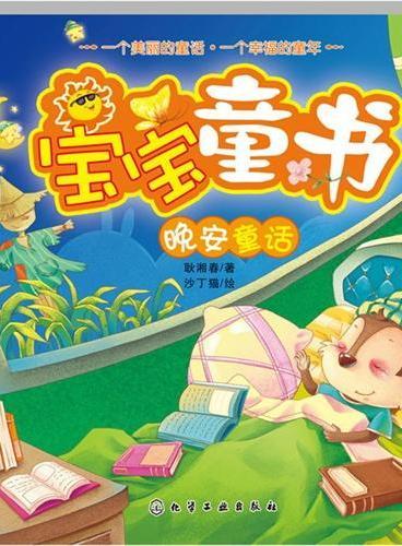 宝宝童书--晚安童话