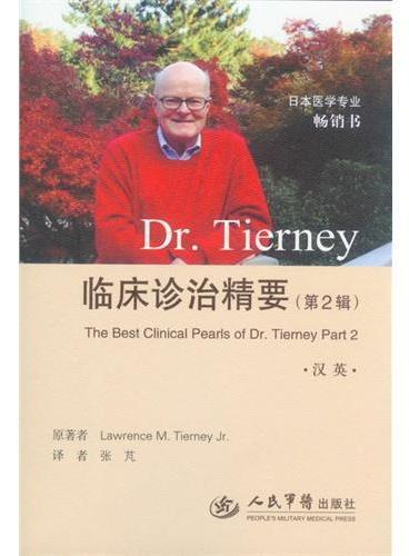Dr.Tierney临床诊治精要(第2辑)汉英对照