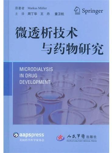 微透析技术与药物研究