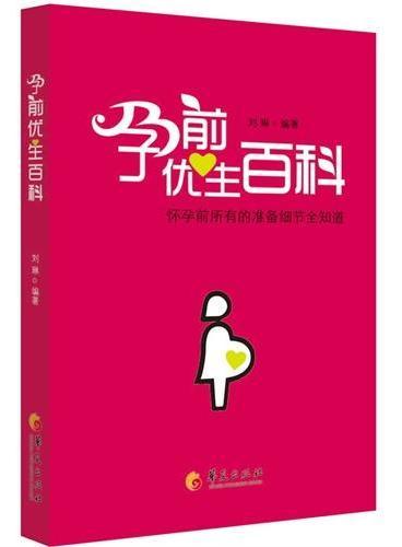 孕前优生百科( 怀孕前所有的准备细节全知道)