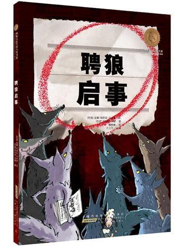 国际安徒生奖获奖大奖书系(图画书)·聘狼启事