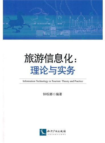 旅游信息化:理论与实务