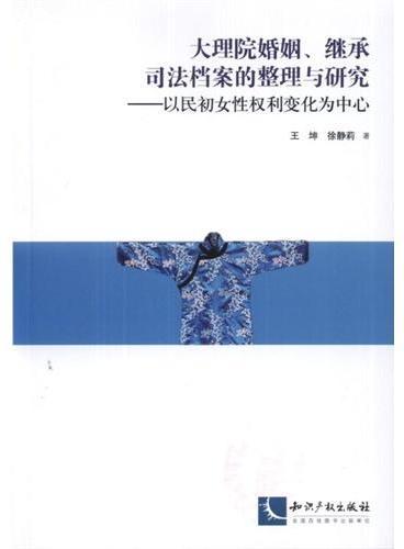 大理院婚姻、继承司法档案的整理与研究