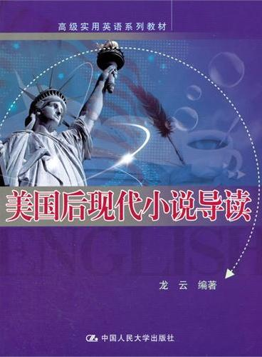 美国后现代小说导读(高级实用英语系列教材)