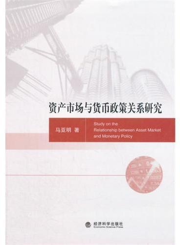 资产市场与货币政策关系研究
