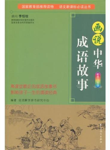 画说中华成语故事