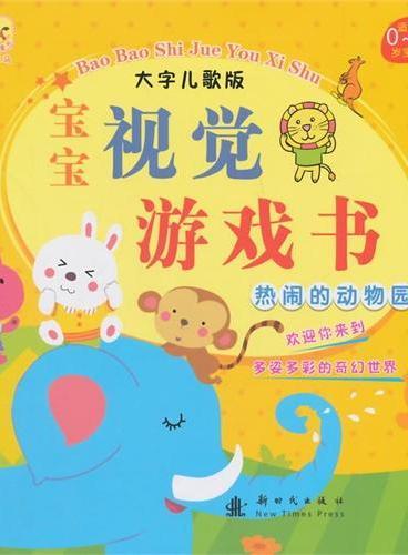(小木马童书)宝宝视觉游戏书·热闹的动物园