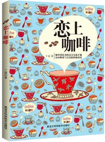 恋上咖啡(彩色畅销版)(揭开美味咖啡的全貌,体验咖啡制作的乐趣,详图细步全彩呈现,迄今最专业、最实用的咖啡读物!如果你爱咖啡爱生活,这本书不容错过。全国700多家咖啡馆联合鼎力推荐!)