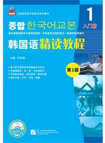 韩国语精读教程(第2版)1|新航标全国高职高专韩国语系列教材