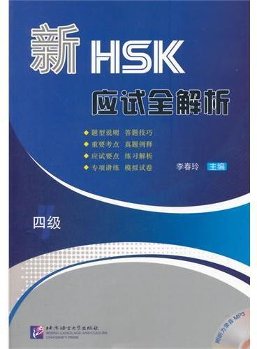 新HSK应试全解析(四级)(含1MP3)