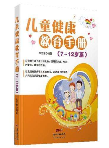 儿童健康教育手册(7-12岁篇)