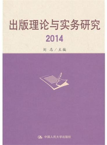 出版理论与实务研究 2014