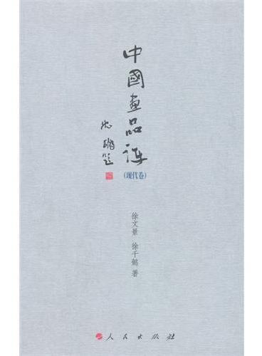 中国画品评(现代卷)