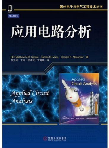 应用电路分析(国外电子与电气工程技术丛书)