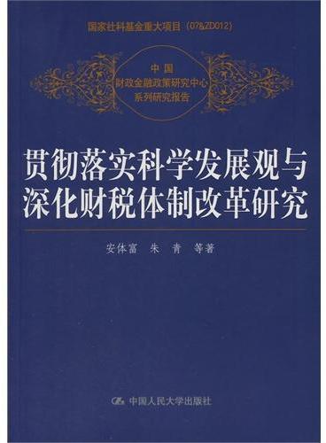 贯彻落实科学发展观与深化财税体制改革研究(中国财政金融政策研究中心系列研究报告)