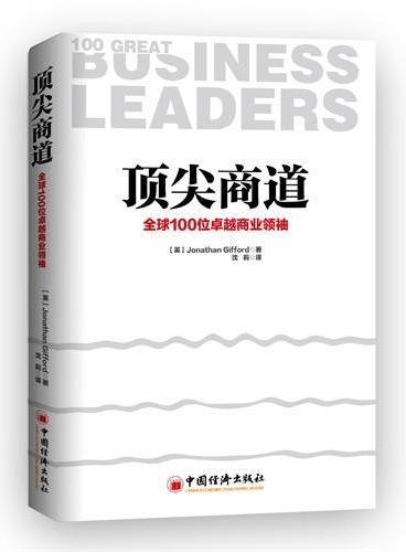 顶尖商道:全球100位卓越商业领袖