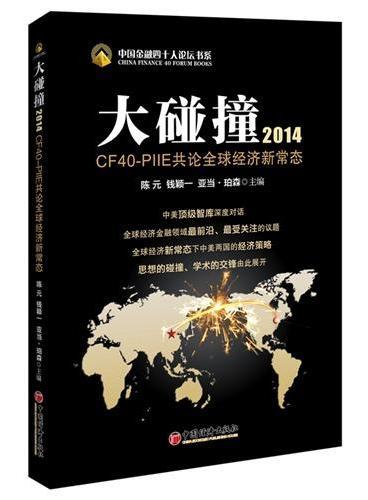 (中国金融四十人论坛书系)大碰撞2014:CF40-PIIE共论全球经济新常态