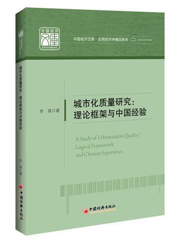 中国经济文库.应用经济学精品系列(二)城市化质量研究:理论框架与中国经验