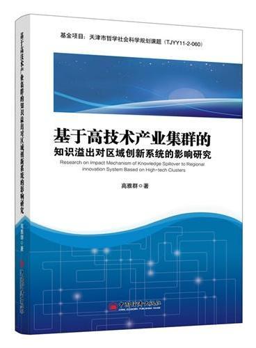 基于高技术产业集群的知识溢出对区域创新系统的影响研究