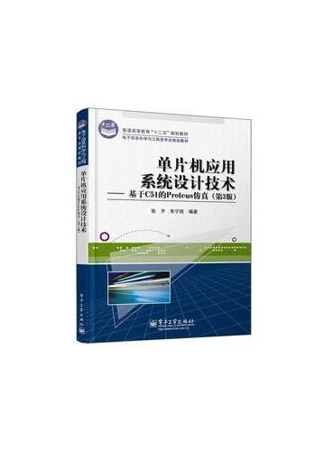 单片机应用系统设计技术——基于C51的Proteus仿真(第3版)