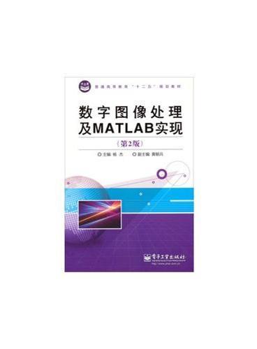 数字图像处理及MATLAB实现(第2版)
