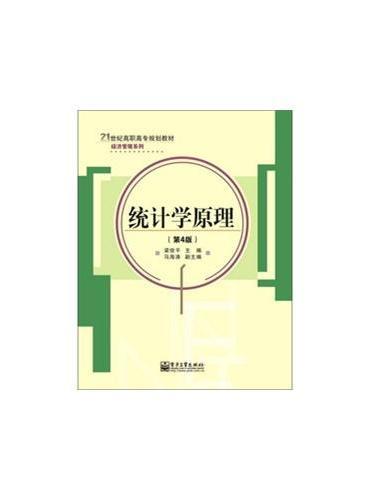 统计学原理(第4版)