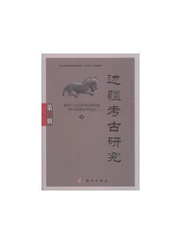 边疆考古研究(第13辑)