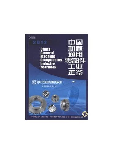 中国机械通用零部件工业年鉴2012