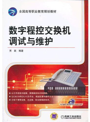 数字程控交换机调试与维护(全国高等职业教育规划教材)