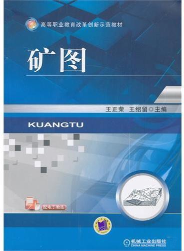 矿图(高等职业教育改革创新示范教材)