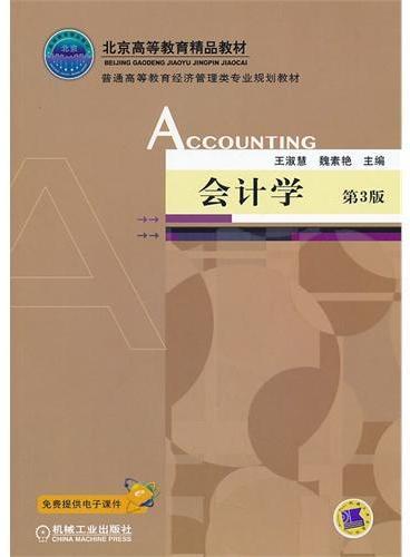 会计学 (第3版,普通高等教育经济管理类专业规划教材)