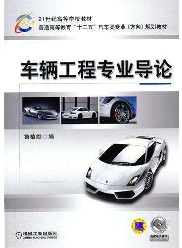 """车辆工程专业导论(普通高等教育""""十二五""""汽车类专业(方向)规划教材)"""