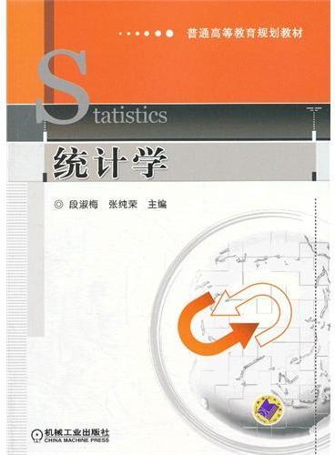 统计学(普通高等教育规划教材)