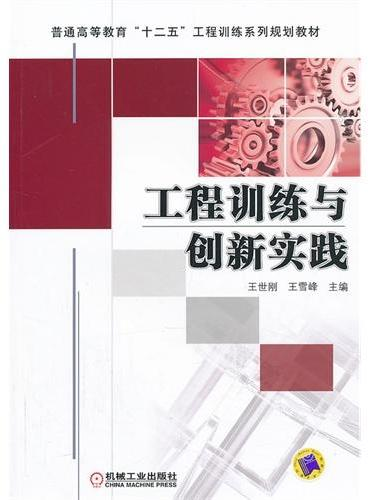 """工程训练与创新实践(普通高等教育""""十二五""""工程训练系列规划教材)"""