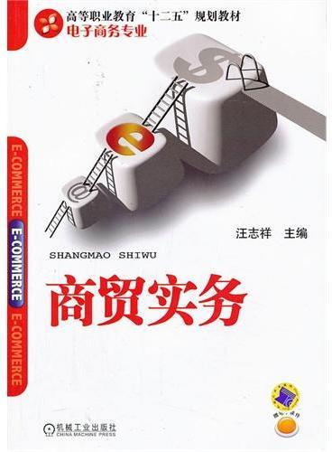 """商贸实务(高等职业教育""""十二五""""规划教材——电子商务专业)"""
