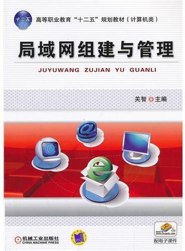 """局域网组建与管理(高等职业教育""""十二五""""规划教材.计算机类)"""