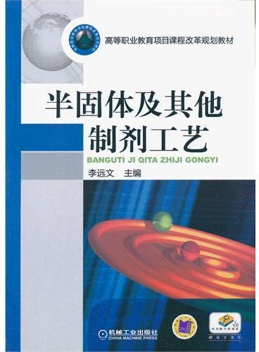 半固体及其他制剂工艺(高等职业教育项目课程改革规划教材)