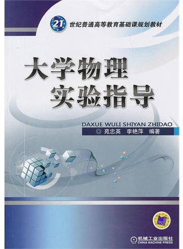大学物理实验指导(21世纪普通高等教育基础课规划教材)