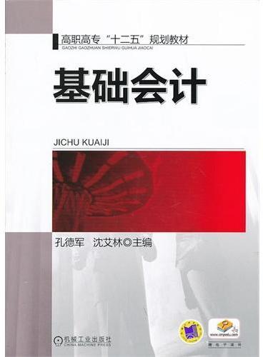 """基础会计(高职高专""""十二五""""规划教材)"""
