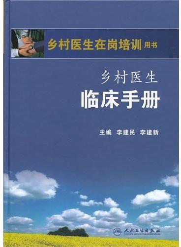 乡村医生临床手册