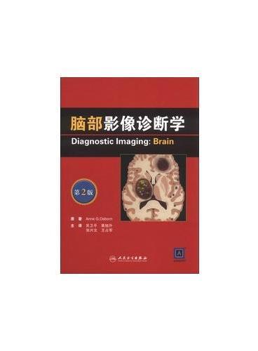 脑部影像诊断学(翻译版)