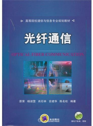 光纤通信(高等院校通信与信息专业规划教材)