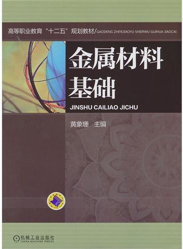 """金属材料基础(高等职业教育""""十二五""""规划教材)"""