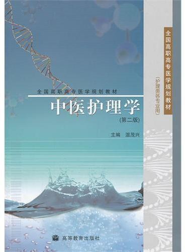 中医护理学(第二版)全国高职高专医学规划教材