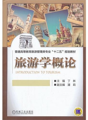 """旅游学概论(普通高等教育旅游管理类专业""""十二五""""规划教材)"""