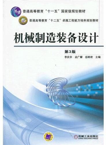 """机械制造装备设计 (第3版,普通高等教育""""十一五""""国家级规划教材)"""