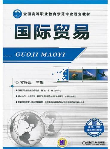 国际贸易(全国高等职业教育示范专业规划教材 )