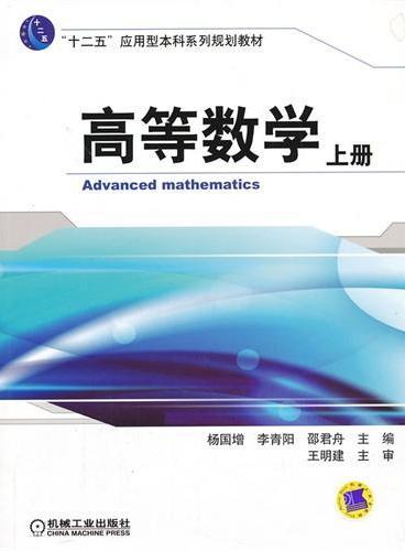 """高等数学上册(""""十二五""""应用型本科系列规划教材)"""